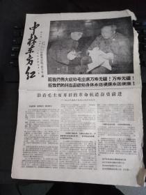 稀见文革小报《中林东方红》 第七期   毛林合照