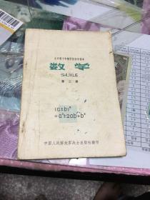 全日制十年制学校初中课本数学第二册