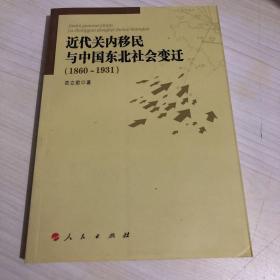 近代关内移民与中国东北社会变迁
