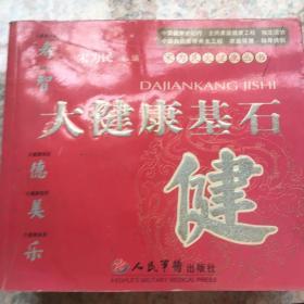 宋为民大健康丛书:大健康基石-健/大健康钥匙-智/大健康目标-寿