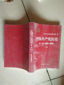 中国共产党历史:第二卷 : 1949-1978