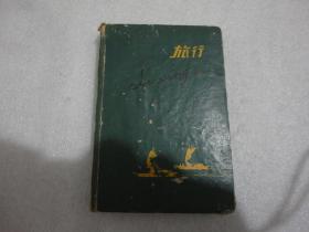 50年代 50开硬皮 笔记本 《旅行》 6张彩色插页【065】