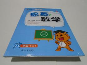 思原:数学  六年级 二(潇湘教育精品课程,新书)