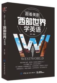 跟着美剧西部世界学英语