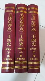 毛泽东评点二十四史(上中下)