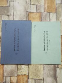 献给蒙古族教育事业的博力格2 3