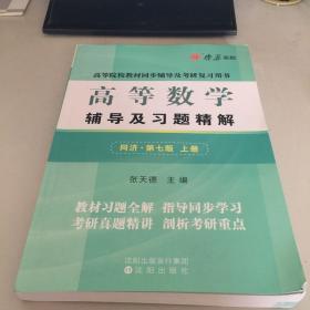 高等数学辅导及习题精解(上册)(同济第七版)