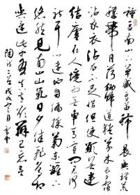 【保真】实力书法家董云忠行书力作:陶渊明诗二首