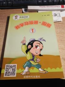 丹朱棋艺系列教材 教学习题册 围棋 1