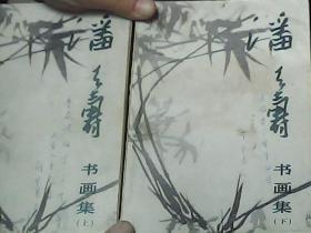 潘天寿书画集 上下
