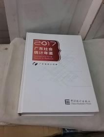广东社会统计年鉴2017