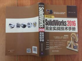中文版SolidWORKS 2016完全实战技术手册   吕英波、张莹编