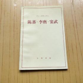 历史人物传记译注 陈蕃.李膺.窦武