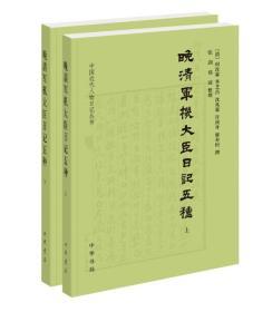晚清军机大臣日记五种(中国近代人物日记丛书 32开平装 全二册)