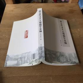 唐五代文人入蜀编年史稿(繁体版)