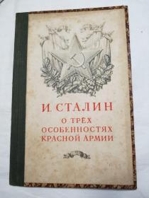 1949年苏版原版书