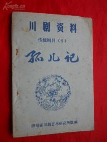 川剧资料,孤儿记,传统剧目,5