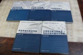 当代外国语言学与应用语言学博士论丛:会话信息过量现象的语用研究、学习者可控因素与英语成绩的关系、背诵英语课文——现代中国高等院校中传统的语文学习方法、母语思维与英语写作——中国大学生英语写作过程研究、汉语语文能力向英语写作迁移的路径与理据(全五册  平装大32开 2004年1版1印  有描述有清晰书影供参考)