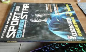 巴萨的荣耀 :2008——09赛季欧洲冠军杯特别专辑【内页干净】 作者 : 娱乐工坊 出版社 : 娱乐工坊 年代 :