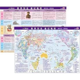 世界历史速记地图(2016新版 )