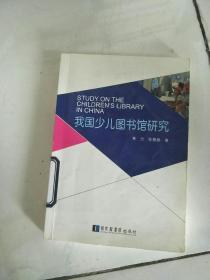 我国少儿图书馆研究