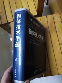 粉体技术手册