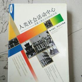 人类社会活动中心:享誉人类社会的84座名城
