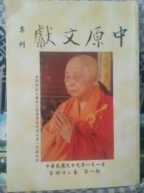 中原文献(第四十二卷第一期)