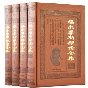 正版包邮福尔摩斯探案集全集 原版全译本全4册精装图文珍藏版