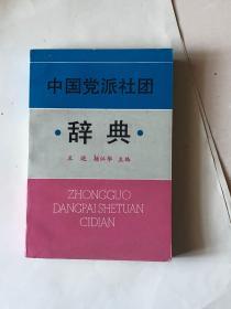 中国党派社团辞典