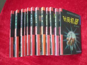 威尔斯科幻小说全集:慧星来临,月球上的第一批人,神食,莫罗博士岛,时间机器,隐身人等(12册)