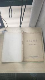 老版手抄誊印本:杨氏太极拳