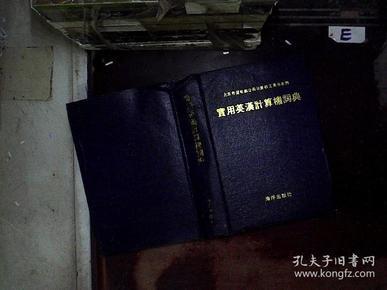 实用英汉计算机词典