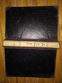 人民日报索引 1975年1-12期合订本