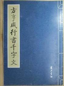 方亨咸行书千字文(编码:40055066)