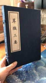 翠微三要 2册