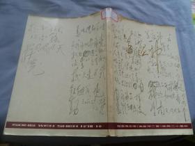 送瘟神--纪念毛主席发表二十周年(16开软精装画册,有毛、华等大量珍贵图片和资料) 内页撕下一张