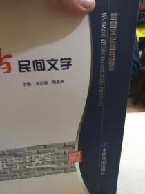 武当文化丛书精选《武当民间文学》一册