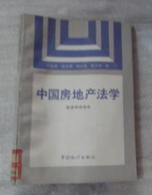 中国房地产法学