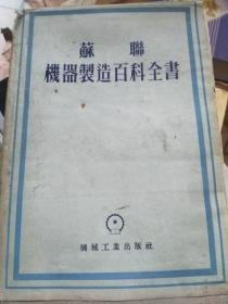 苏联机械制造百科全书 第三卷