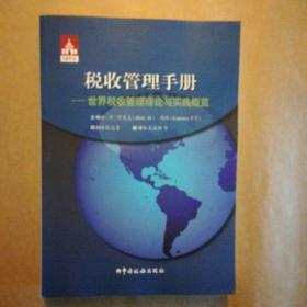 税收管理手册—世界税收管理理论与实践概览