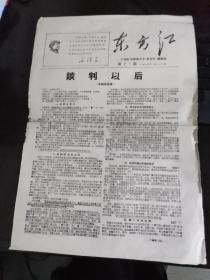 文革小报:东方红 第十三期