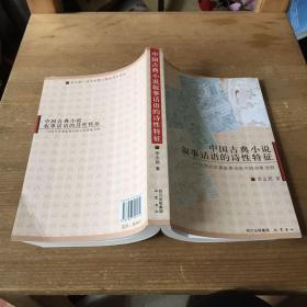 中国古典小说叙事话语的诗性特征:以四大名著叙事话语中的诗歌为例