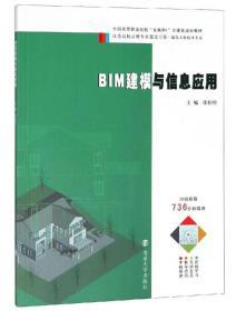 BIM建模与信息应用(建筑工程技术专业)/全国高等职业院校互联网+土建类规划教材