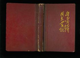 1965年36开向雷锋同志学习精装日记本