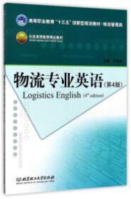 物流专业英语第四4版牛国崎北京理工大学出版社9787568235921
