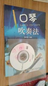 口琴吹奏法 陈剑晨  安徽文艺出版社 附光盘一张 包含内容:音频+视频