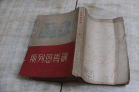 论马恩列斯(平装大32开  1950年2月出版  印数10千册  有描述有清晰书影供参考)