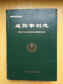 陕西省地方志丛书;咸阳审判志
