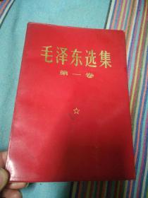 毛泽东选集第一卷 红皮本